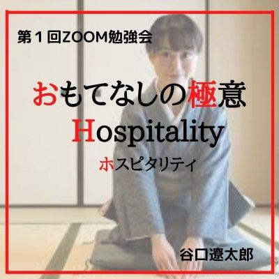 【第1回ZOOM勉強会】ホスピタリティを学ぶ〜おもてなしの極意〜