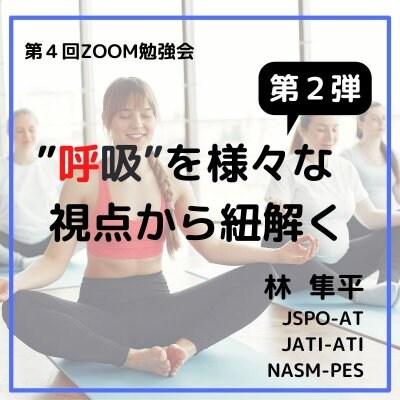 """【第4回ZOOM勉強会】""""呼吸""""を様々な視点から紐解く 第2弾"""