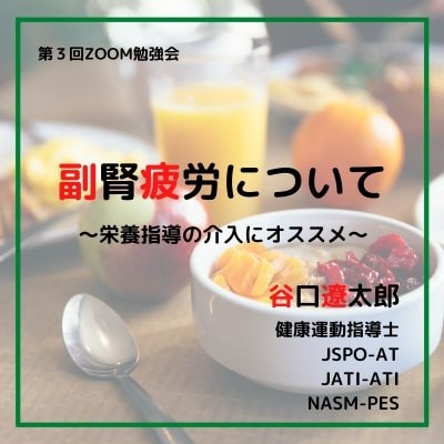 【第3回ZOOM勉強会】副腎皮質について〜栄養介入にオススメ〜
