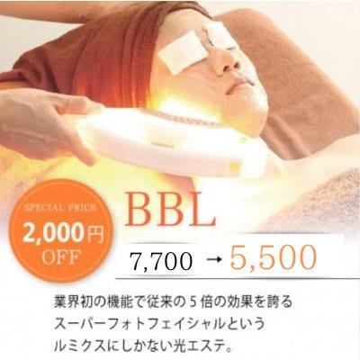 BBL【ルミクス脱毛体験キャンペーン】