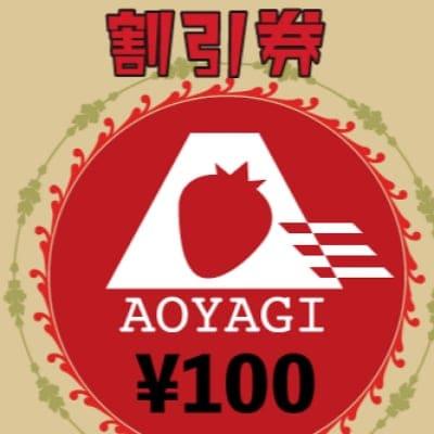 いちご狩り100円割引券