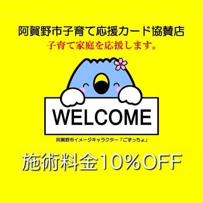 【阿賀野市子育て応援】施術料10%割引クーポン