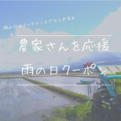 【期間限定】雨の日がお得クーポン(各コース10分延長またはオーツークラフト体感サービス)