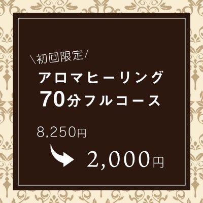 【初回限定】アロマヒーリング70分フルコースを2,000円でご提供!!
