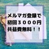 メルマガ登録で共益費(3000円)初回無料♪