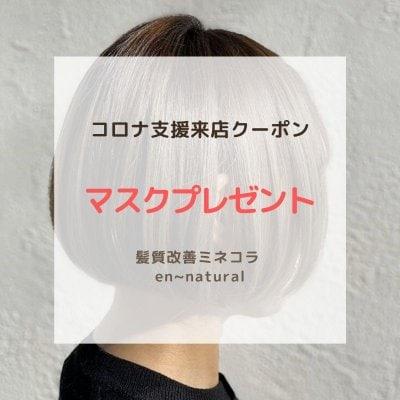 髪質改善ミネコラen~naturalアンナチュラル コロナ支援 マスク配布クーポン