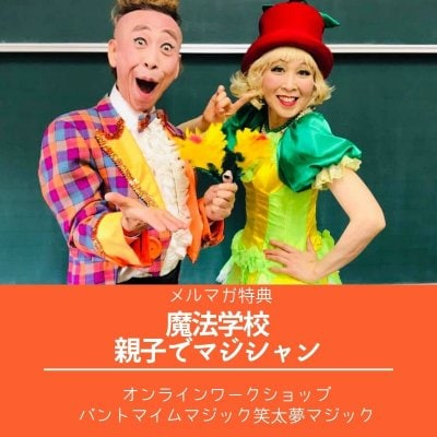 夏休み子どもパントマイムマジック教室(オンライン)1回無料 パントマイムマジック 笑太夢マジック