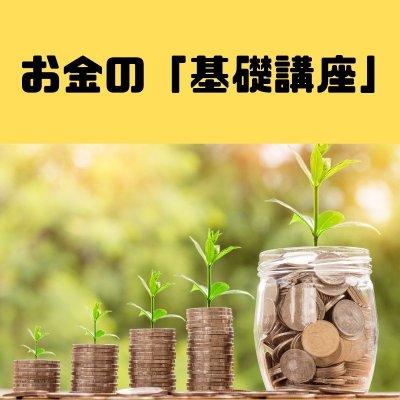 お金の基礎講座 「人生100年時代をどう豊かに生き抜くか」