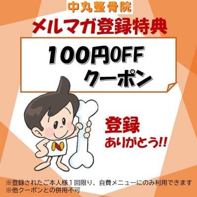 メルマガ登録100円OFFクーポン