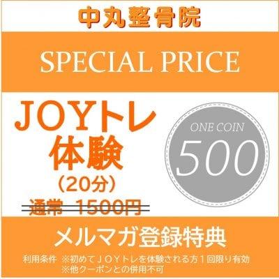 メルマガ登録特典【JOYトレ体験1500円 → 500円】