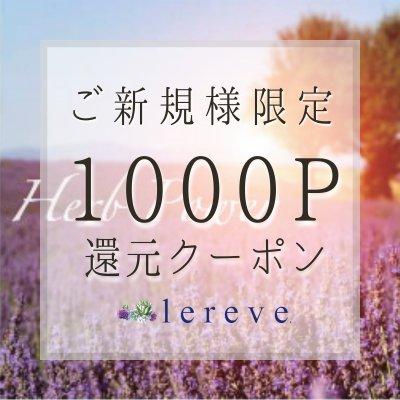 【1000P還元!!】ご新規様限定クーポン