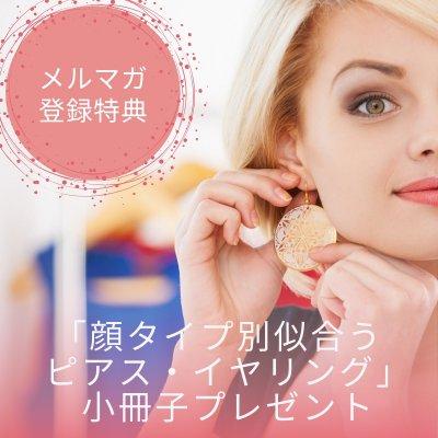 【ご登録者様限定】「顔タイプ別似合うピアス・イヤリング」小冊子プレゼント