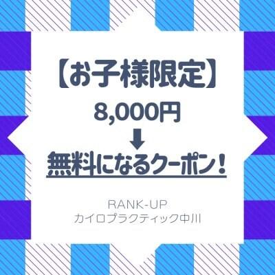 【お子様】無料施術チケット