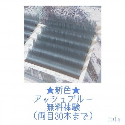 【6月限定】新色★アッシュブルー無料体験(両目30本まで)