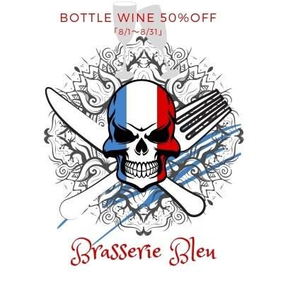 8月限定ボトルワイン50%OFFクーポン
