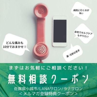 ラナサロン無料相談クーポン(初回限定)