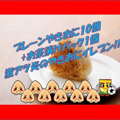 やきおにイレブンセット!!(プレーンやきおに10個+お茶漬けパック1個)
