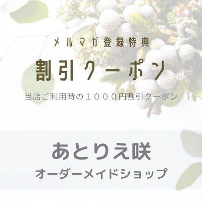 【期間限定】ショップご利用時1000円割引クーポン