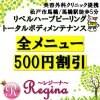 全メニュー500円割引クーポン