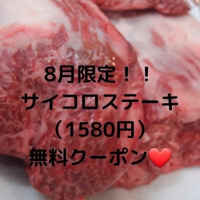 8月限定 サイコロステーキ(1580円)無料クーポン