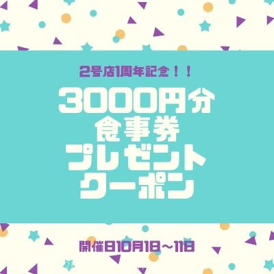 2号店1周年記念スペシャルクーポン