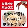 メルマガ登録ありがとう!ポテトフライプレゼント