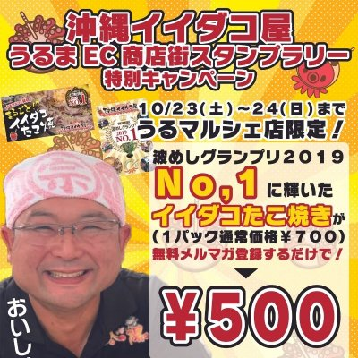 【うるまEC商店街スタンプラリーキャンペーン限定】イイダコ1パック ワンコイン ¥500で食べられるクーポン