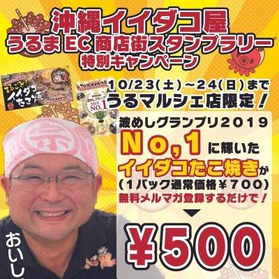 【うるまEC商店街スタンプラリーキャンペーン限定】イイダコ1パック|ワンコイン|¥500で食べられるクーポン