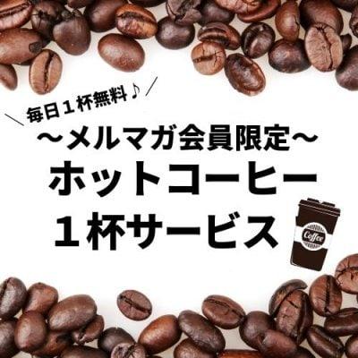 【メルマガ会員限定】毎日ホットコーヒー1杯無料♪