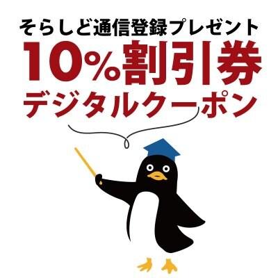 10%割引券(1部商品を除く)