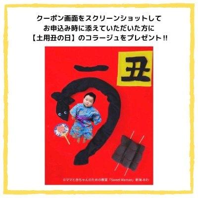 おひるねアートコラージュ【土用丑の日】プレゼントクーポン
