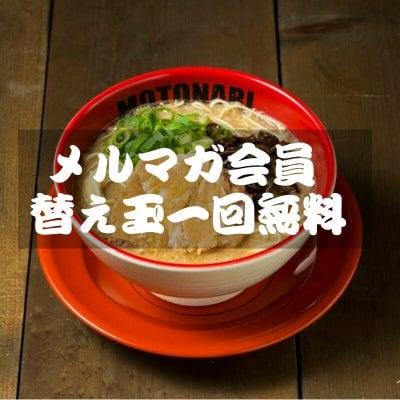 【メルマガ会員限定】替え玉一杯無料クーポン