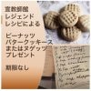 【メルマガ登録時限定】宣教師館レジェンドレシピによるピーナッツバタークッキースまたはヌゲッツ(非売品)プレゼント