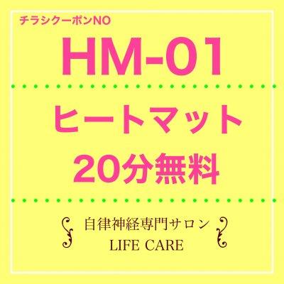 【HM-01】地域限定チラシクーポン