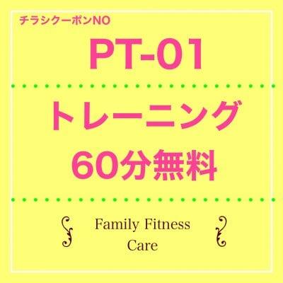 【PT-01】地域限定チラシクーポン