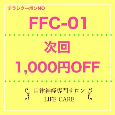 【FFC-01】地域限定チラシクーポン