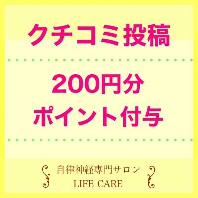 口コミ投稿で200円分のポイント還元!