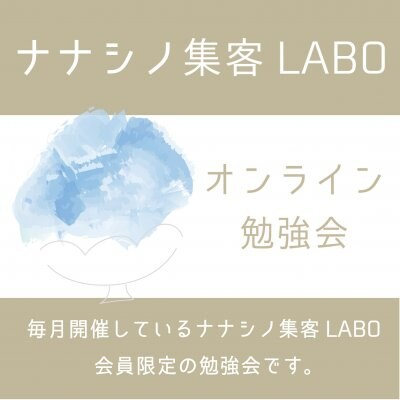 【参加無料】飲食店向けオンライン勉強会