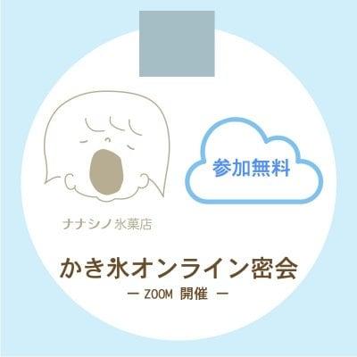 【参加無料】不定期開催!オンラインかき氷蜜会