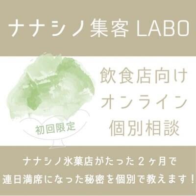 【初回無料】飲食店向けオンライン 個別相談