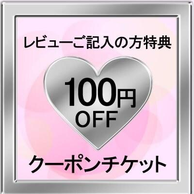 「レビューご記入様限定」100円引きクーポン。次回ご購入時にご利用可能。