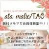 ♪メルマガ登録で♪サロン施術コース8000円(税別)以上の新規ご利用のお客様に限り1000円割引クーポン♪