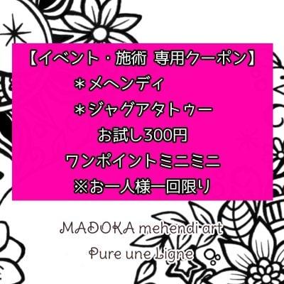 【イベント・施術時限定】メヘンディ・ジャグアタトゥー、300円お試しワンポイントミニミニ クーポン