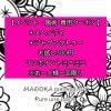【イベント・予約施術限定】メヘンディ・ジャグアタトゥー、300円お試しワンポイントミニミニ クーポン