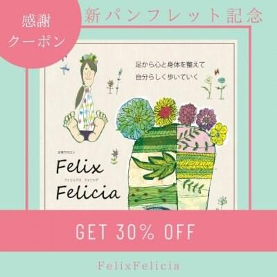 【新パンフレット記念感謝】30%割引クーポン