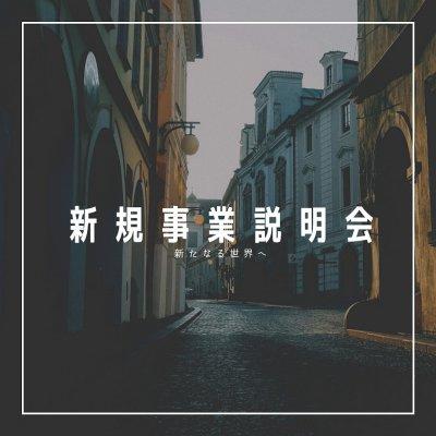 新規事業説明会(無料クーポン)