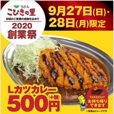 9/27,28限定特別クーポン!Lカツカレー780円→500円(税抜)