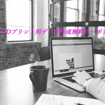 オープン記念♪【期間限定】3Dプリントサービス用クーポン