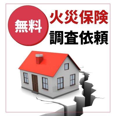 火災保険無料調査依頼