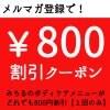 施術メニュー 800円割引クーポン